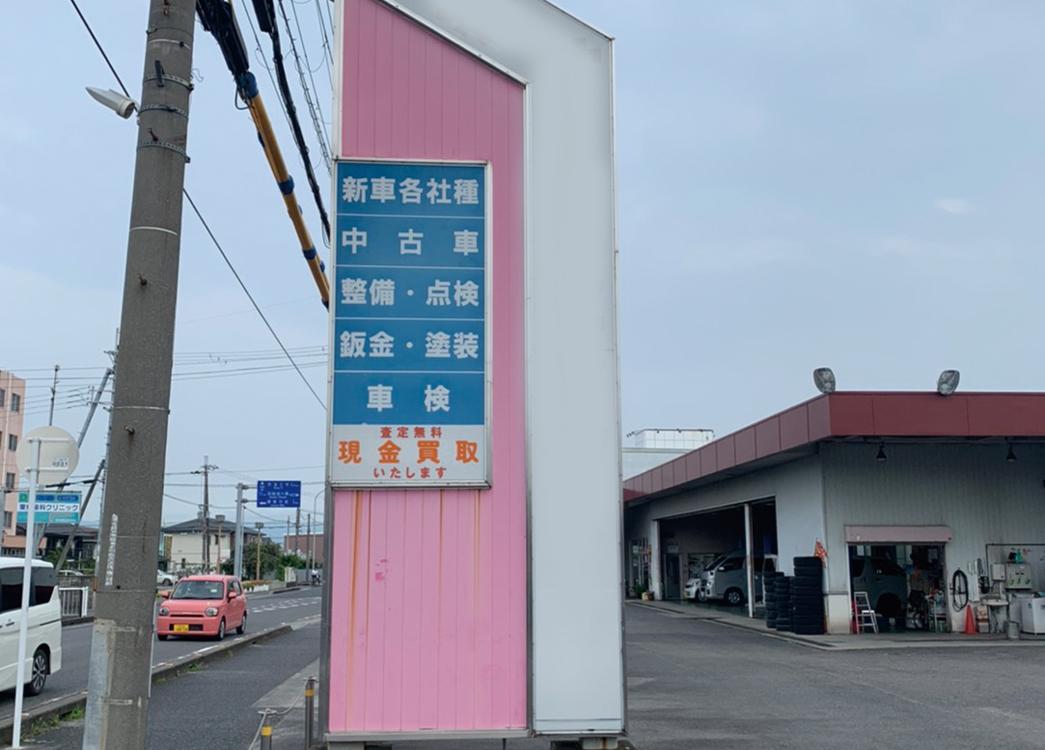 【滋賀県栗東市】大型看板撤去工事